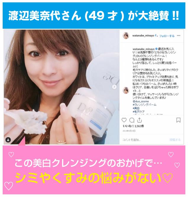 渡辺美奈代さんレビュー画像